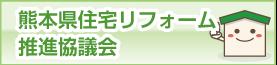 熊本県住宅リフォーム推進協議会