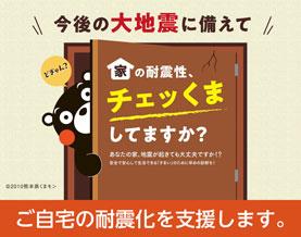 ご自宅の耐震化の支援をします
