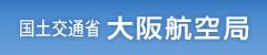 国土交通省大阪航空局 空港周辺における建物等設置の制限