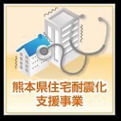 熊本県戸建て木造住宅耐震診断士派遣事業