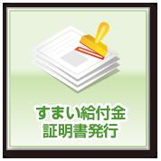 現金取得者向け証明書発行(すまい給付金)