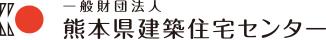 一般財団法人 熊本県建築住宅センター