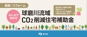 みんなで始める球磨川流域CO2削減住宅補助金
