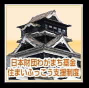 日本財団わがまち基金「住まいふっこう支援制度」